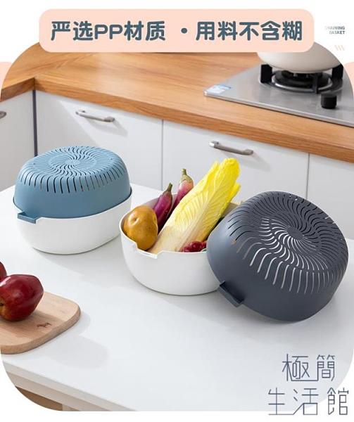 雙層蔬水果盤塑料瀝水籃廚房多功能籃子【極簡生活】