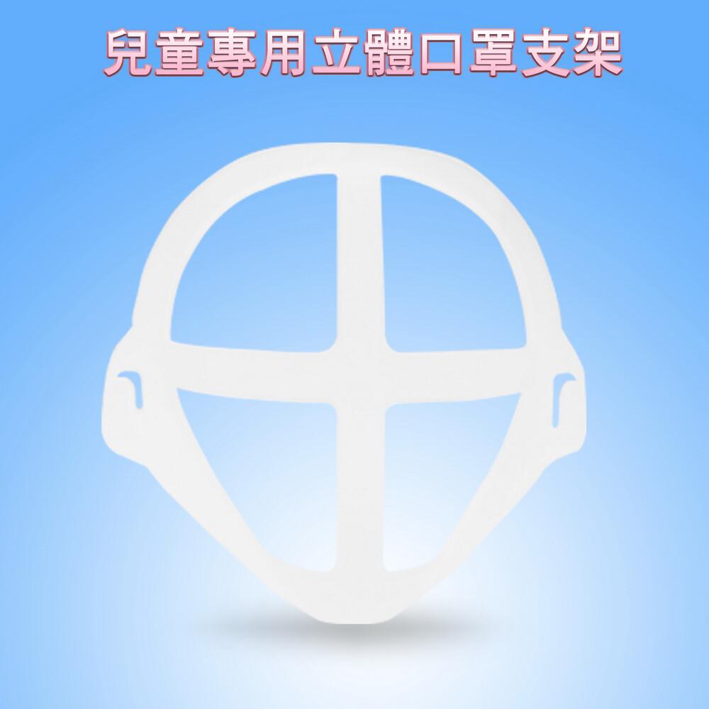 20入兒童專用款 超舒適透氣立體口罩內托支架