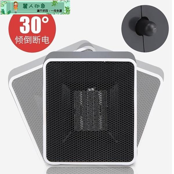 暖風機 取暖器電暖風機家用電暖氣小太陽電暖器辦公室節能省電小型 麗人印象 免運