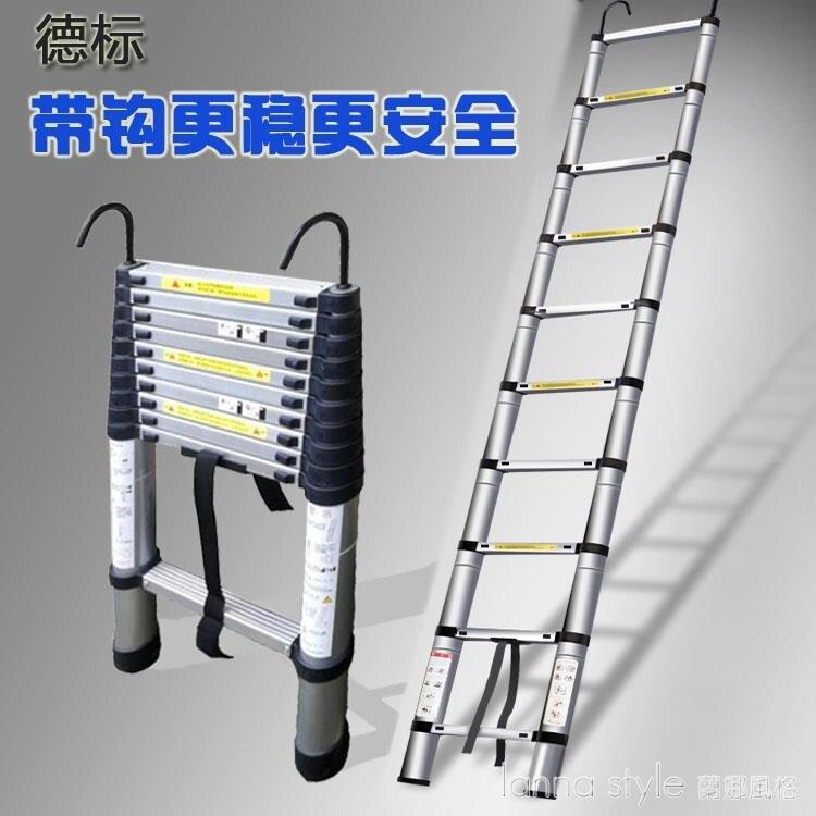 伸縮式梯子加粗鋁合金便利節梯家用直梯安全工程梯帶鉤爬梯閣樓梯 LannaS YTL 8號時光