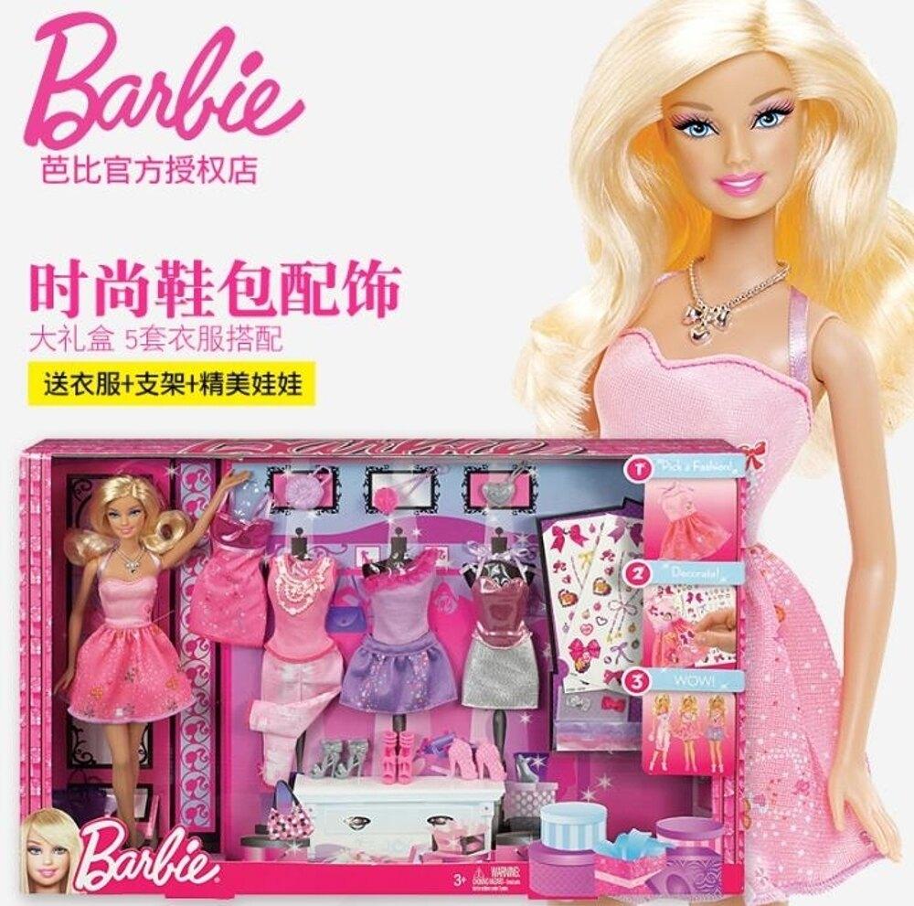 芭比娃娃套裝大禮盒女孩公主玩具仿真洋娃娃芭比設計搭配禮盒衣服-快速出貨