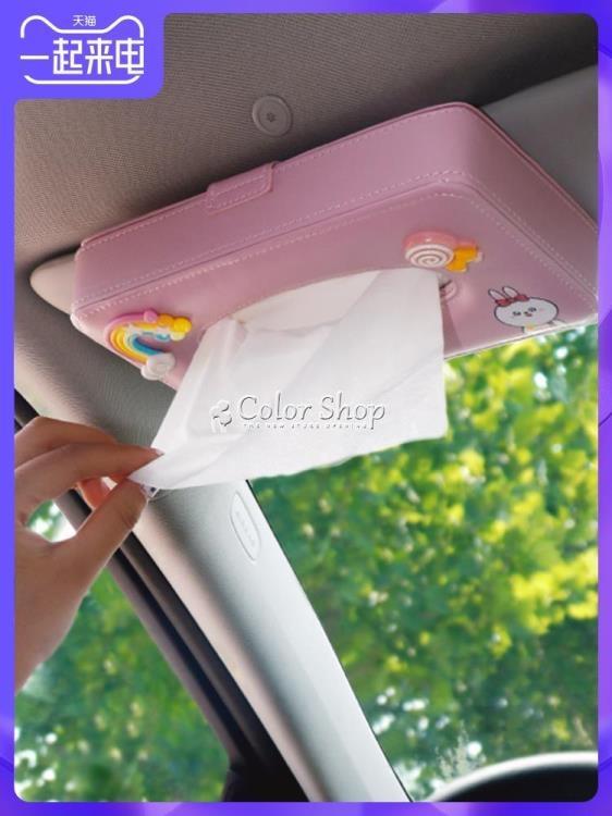 車載紙巾盒汽車掛式抽紙盒創意可愛高檔車用遮陽板天窗餐巾紙盒