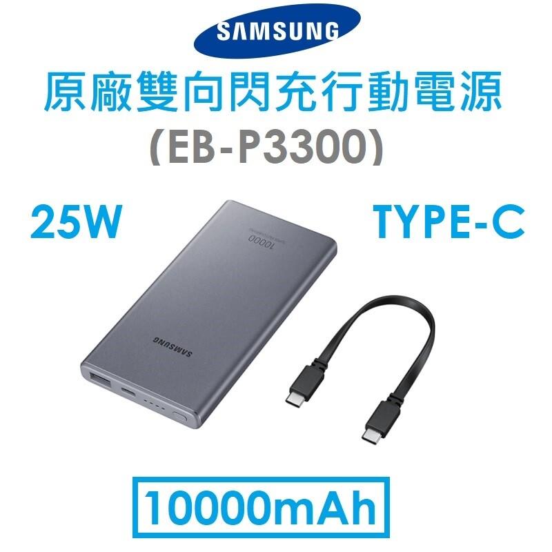 samsung三星原廠25w雙向閃充行動電源10000mah type-c (eb-p3300)