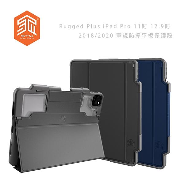 光華商場。包你個頭【STM】RuggedPlus iPad Pro 11吋 2018 2020 軍規防摔保護殼