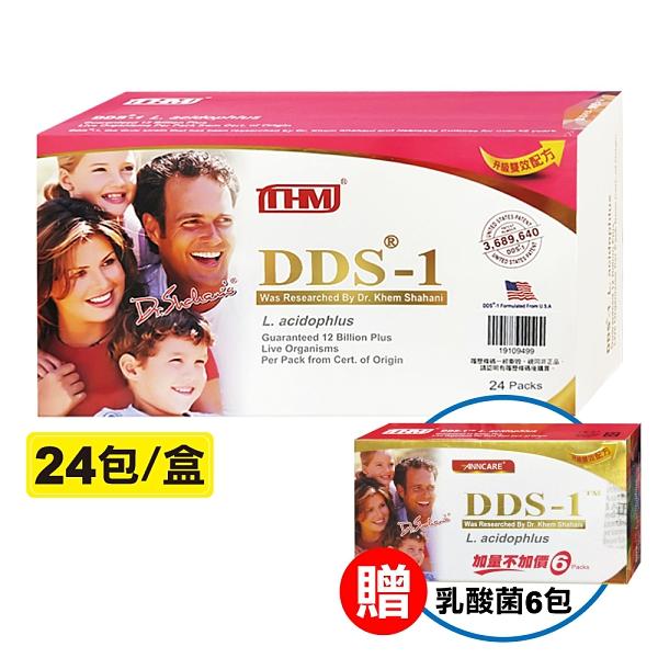 DDS-1原味專利製程乳酸菌 24包 專品藥局【2012889】
