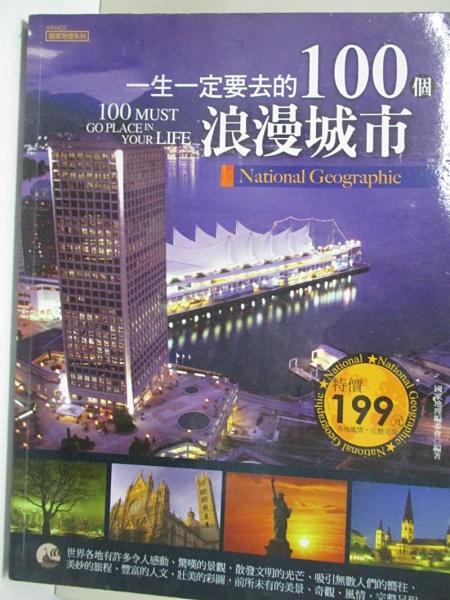 【書寶二手書T3/旅遊_EJ2】一生一定要去的100個浪漫城市_國家地理編委會