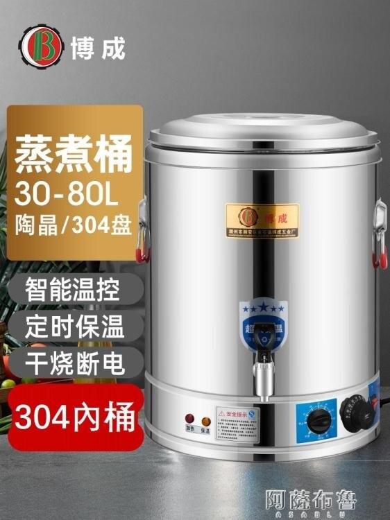 保溫桶 電熱蒸煮桶不銹鋼全自動電加熱保溫桶商用大容量煮粥桶月子開水桶