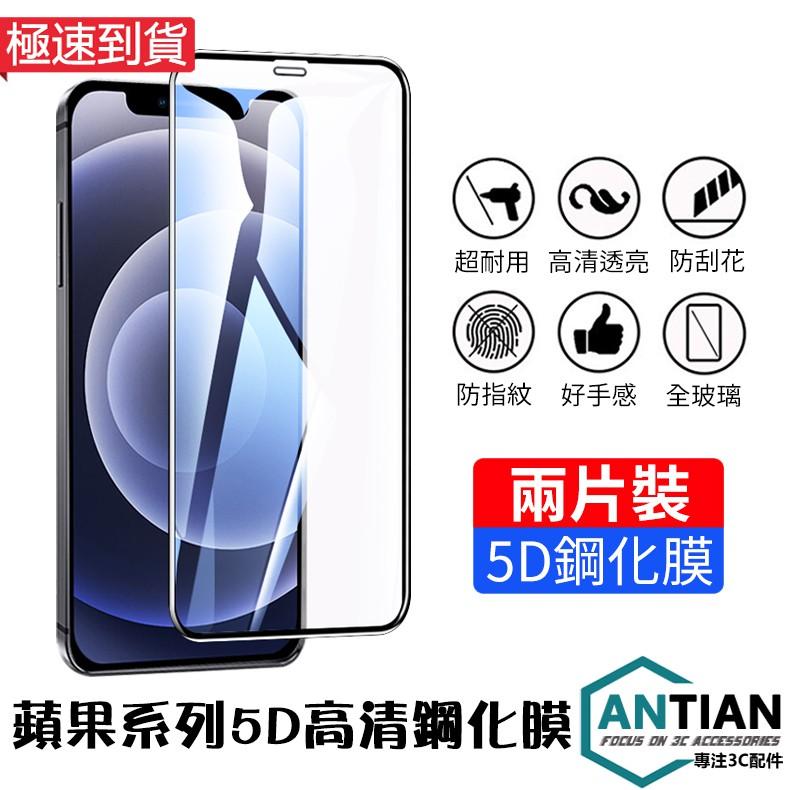 5D滿版玻璃貼 保護貼 2組入 適用iPhone 12 11 Pro Max SE2 XR XS i8 i11 Plus