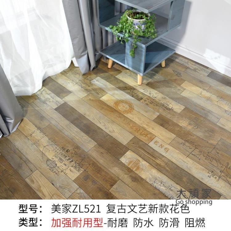 地板贴 pvc地板革加厚耐磨防水泥地面地貼紙家用地膠墊自黏毛坯房直接鋪T