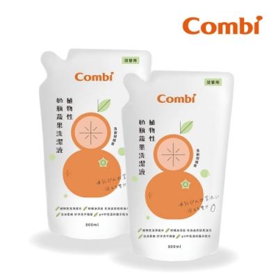 限時滿額送玩樂券【Combi】植物性奶瓶蔬果洗潔液補充包促銷組(800ml*2包)