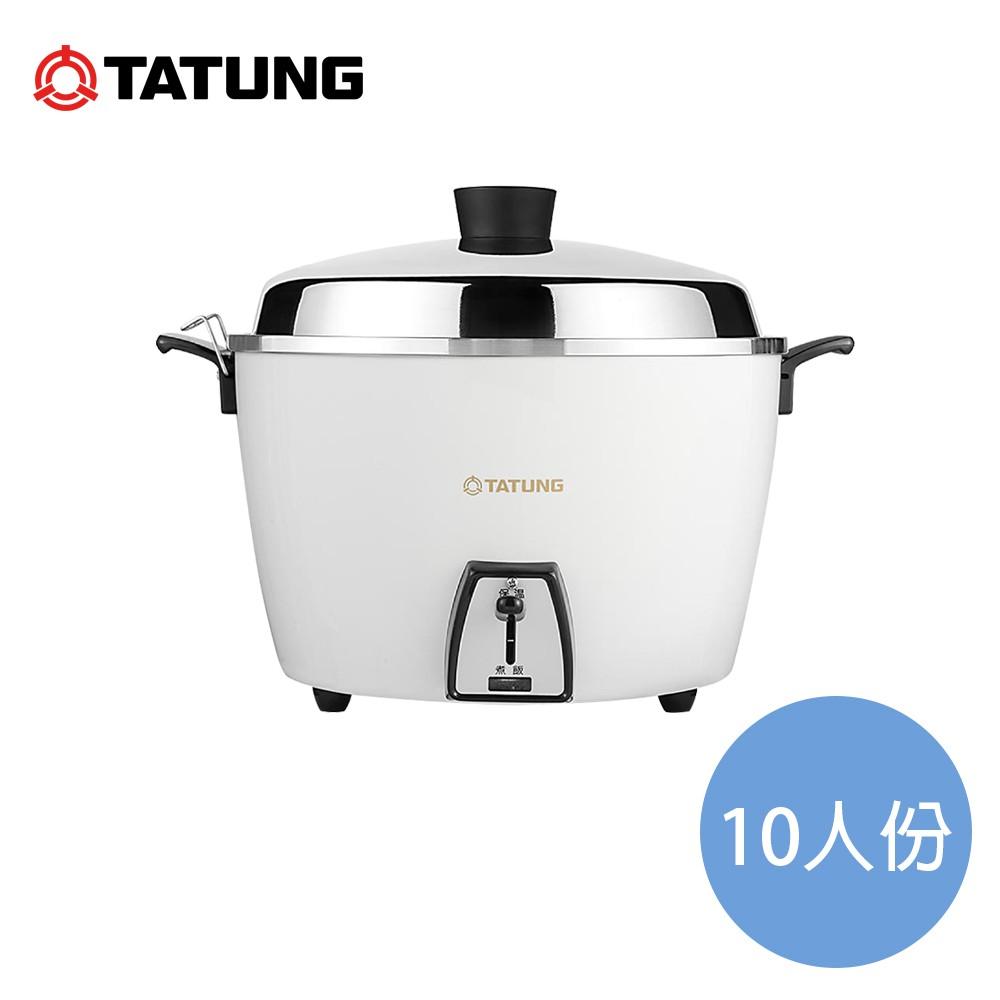 大同牌 10人份全不鏽鋼白色電鍋/電子鍋/煮飯鍋 TAC-10L-MCW