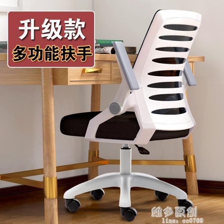 現貨 電腦椅 電腦椅家用辦公椅升降轉椅職員會議椅學生靠背椅學習椅子舒適 DF