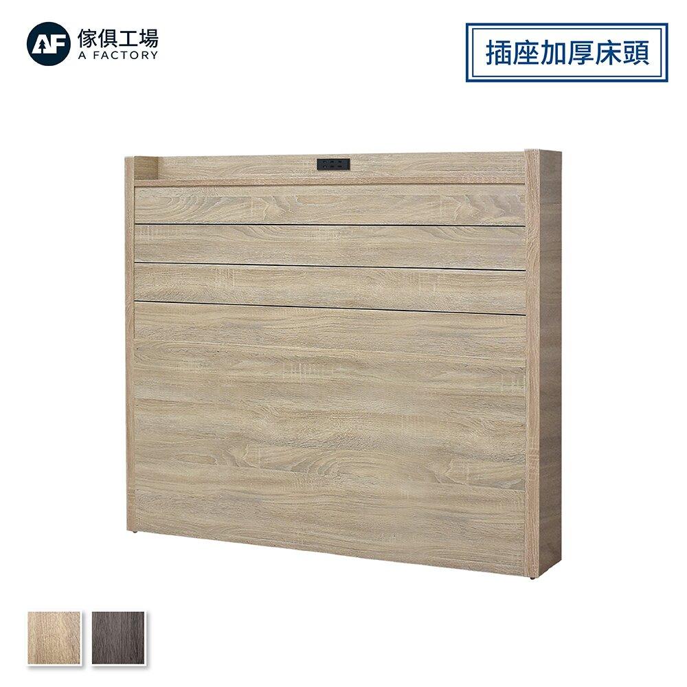 A FACTORY 傢俱工場-佐賀 日系安全插座加厚床頭片 單大3.5尺