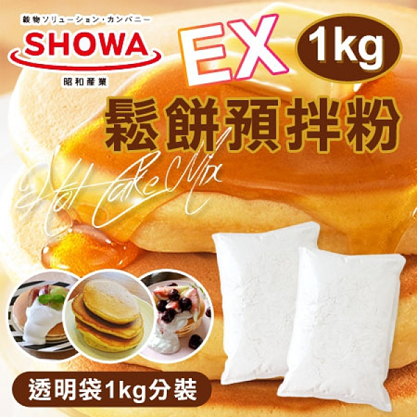 日本 SHOWA 昭和製粉 EX 鬆餅預拌粉 1kg 烘培店透明包裝 EX Hot Cake Mix 鬆餅 鬆餅粉 烘焙
