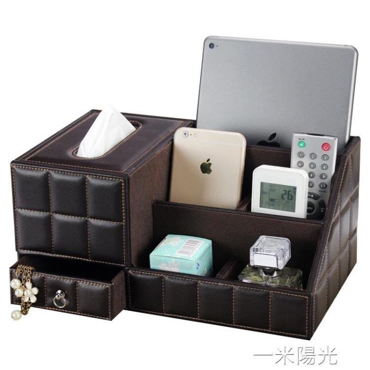 皮革抽紙盒創意家用多功能紙巾盒 客廳茶幾桌面可愛 遙控器收納盒yh