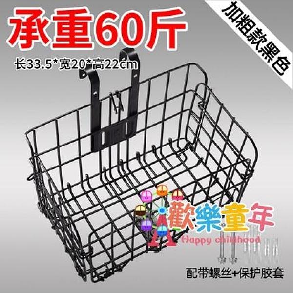 車籃 自行車車筐折疊加粗前掛車籃通用電動車后貨架車框山地單車菜籃子