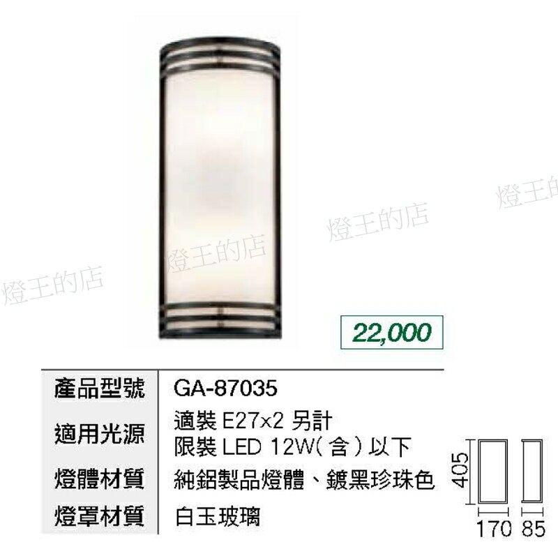 燈飾燈具【燈王的店】舞光 工程燈 戶外燈具 戶外壁燈 走道燈 路燈 庭園燈 GA-87035