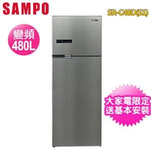 聲寶 480公升一級能效超值變頻系列雙門冰箱(SR-C48D-S1)