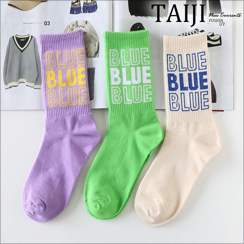 潮流中筒襪‧BLUE亮色字母街頭潮流棉質中筒襪‧三色【NTJF0018】-TAIJI-