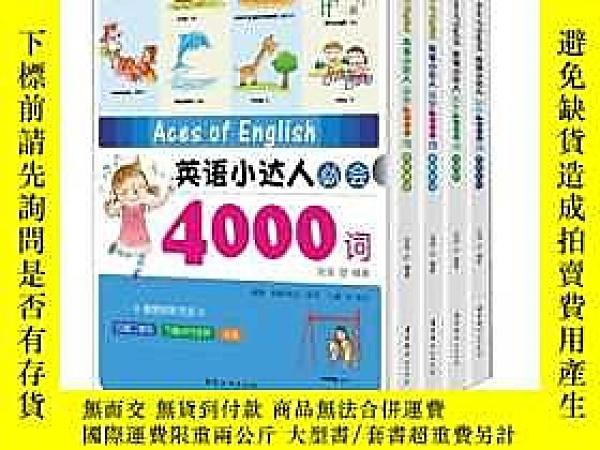 簡體書-十日到貨 R3Y英語小達人必會4000詞(套裝共4冊) 滄浪 中國婦女出版社 ISBN:978751271445