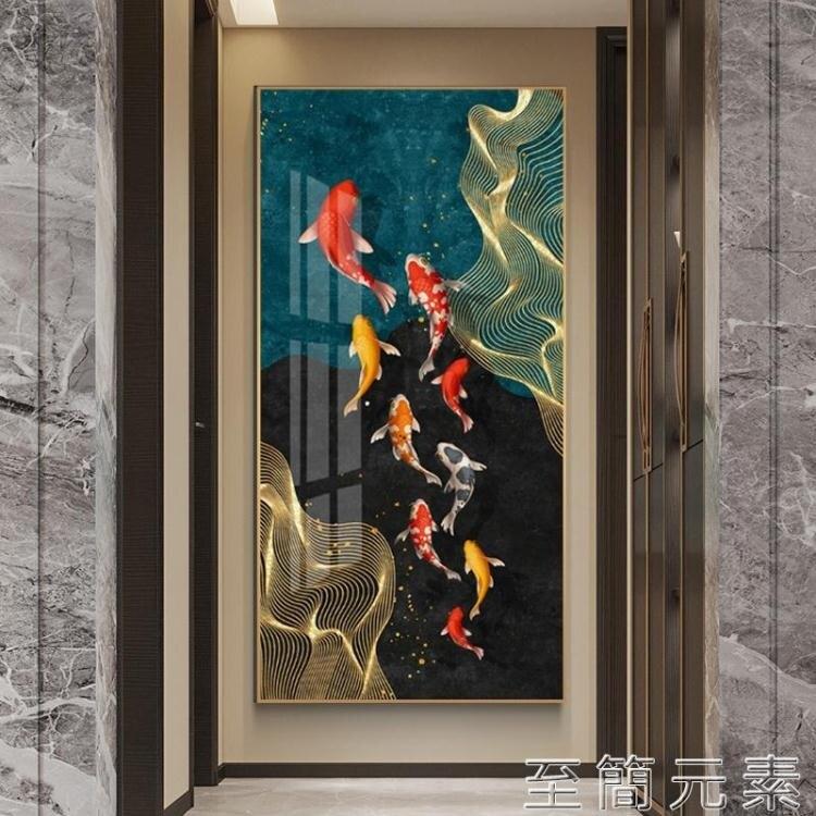 玄關畫 九魚圖入戶玄關裝飾畫走廊過道盡頭豎版牆面壁畫客廳現代輕奢掛畫 摩登生活