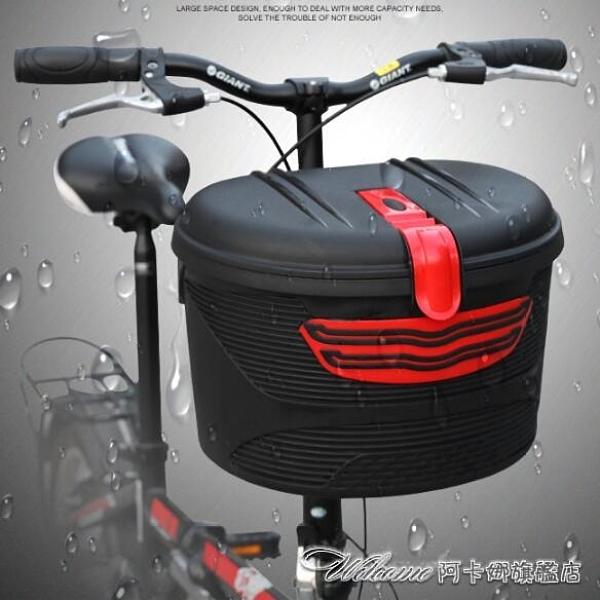 車籃電動自行車籃子前車筐電瓶車頭盔單車藍筐山地車掛籃防水通用車簍 阿卡娜