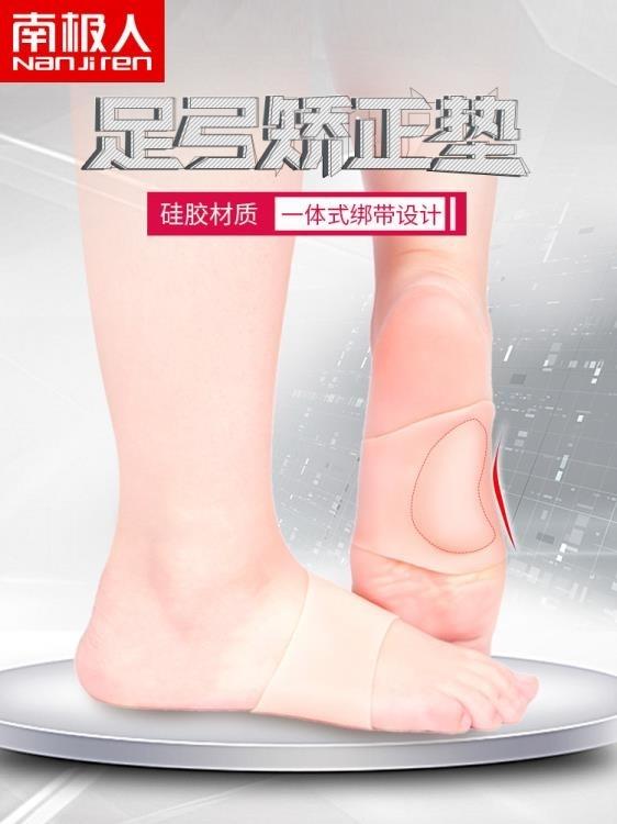 南極人硅膠足弓矯正墊扁平足支撐墊男女ox型腿高弓足足心矯形鞋墊 新年新品全館免運