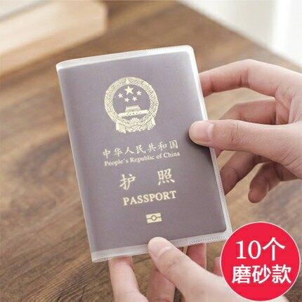 收納盒 護照包透明簡約身份證件保護卡套機票夾旅行多功能出國護照收納袋