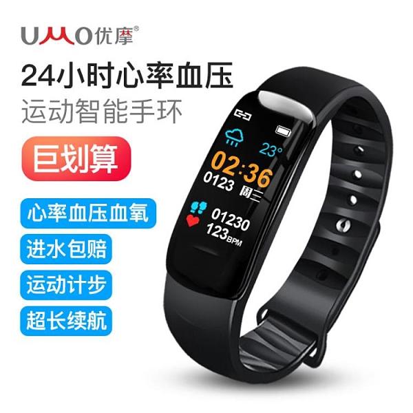 C2多功能大彩屏防水電子智慧手環男女監測血壓心率運動手表計步器快速出貨