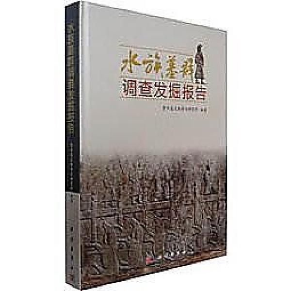 簡體書-十日到貨 R3Y【水族墓 調查發掘報告】 9787030353276 科學出版社 作者:貴州省文物考