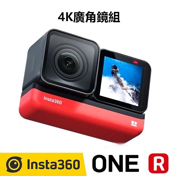 【南紡購物中心】Insta360 One R 運動相機 4K廣角鏡套裝