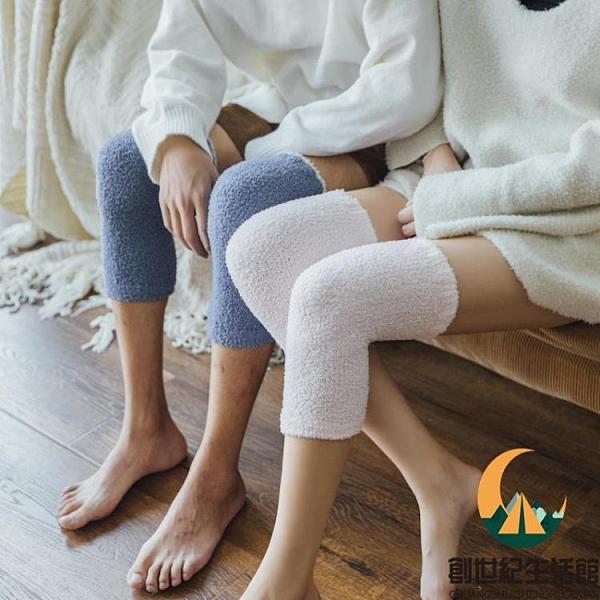 護腿襪套女珊瑚絨抗寒瑜伽冬季加絨加厚保暖膝蓋長襪【創世紀生活館】