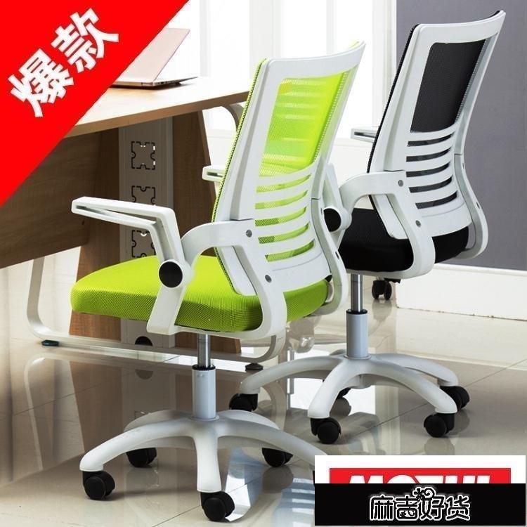 電腦椅家用懶人辦公椅升降轉椅職員現代簡約座椅人體工學靠背椅子【快速出貨】