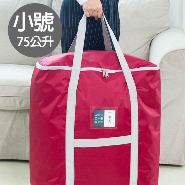 《JMALL》75L超大容量耐磨耐用可手提棉被袋/衣物收納袋/搬家袋(小)