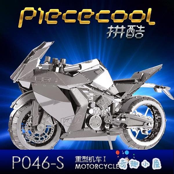 3d立體拼圖重型機車金屬拼裝模型玩具diy手工創意禮物【奇趣小屋】