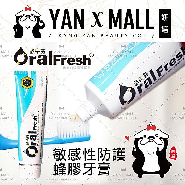 限時特價|Oral Fresh 歐樂芬 敏感性防護蜂膠牙膏120g(無氟)【妍選】