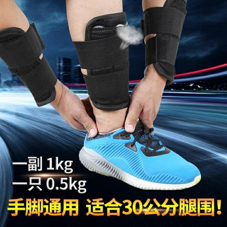 沙袋 男女負重綁腿跑步綁腿鉛塊鋼板可調節運動隱形沙包負重綁手