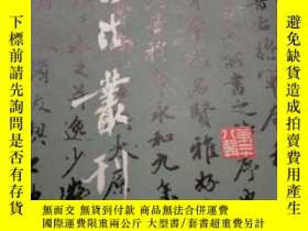 二手書博民逛書店罕見書法叢刊(第二十八輯)Y26523