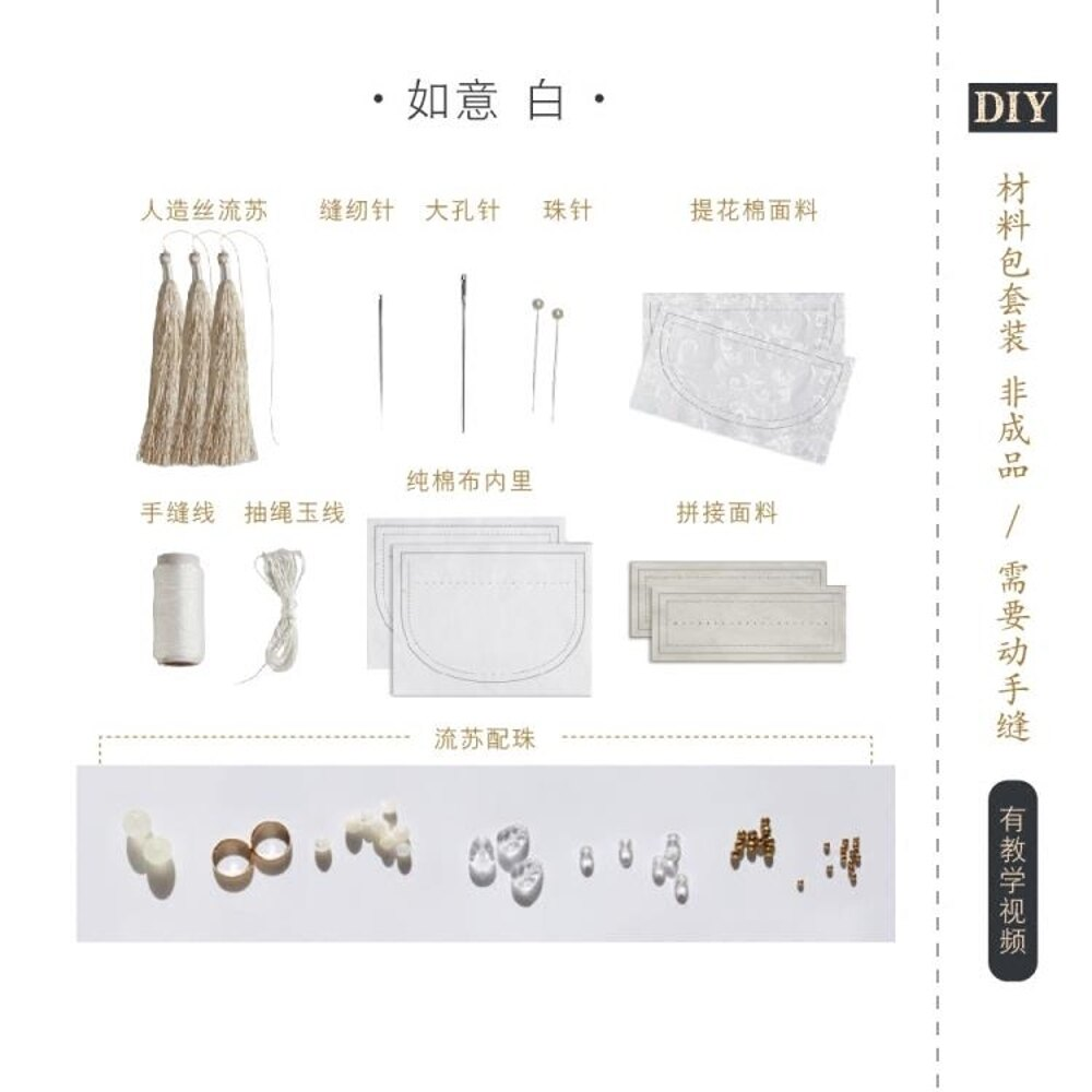 香囊 {如意} 古風流蘇漢服荷包香包香囊自制diy手工縫制材料包