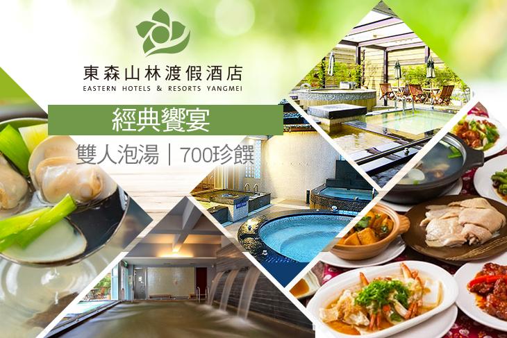 【桃園】桃園-東森山林渡假酒店 #GOMAJI吃喝玩樂券#電子票券#泡湯
