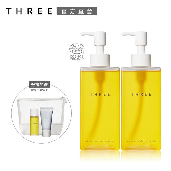 【THREE】平衡潔膚油迎春組