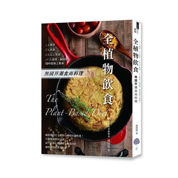 全植物飲食-無國界潮食尚料理,1人獨享、2人共食、3人以上家庭、10人宴席、鹹甜