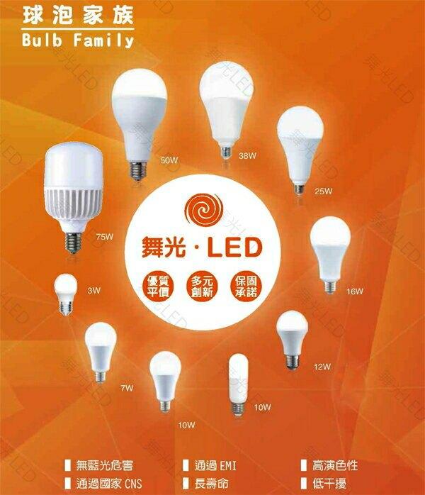 燈飾燈具【燈王的店】舞光 LED 10W燈泡 E27球泡 LED燈管 (LED-E27) 全電壓