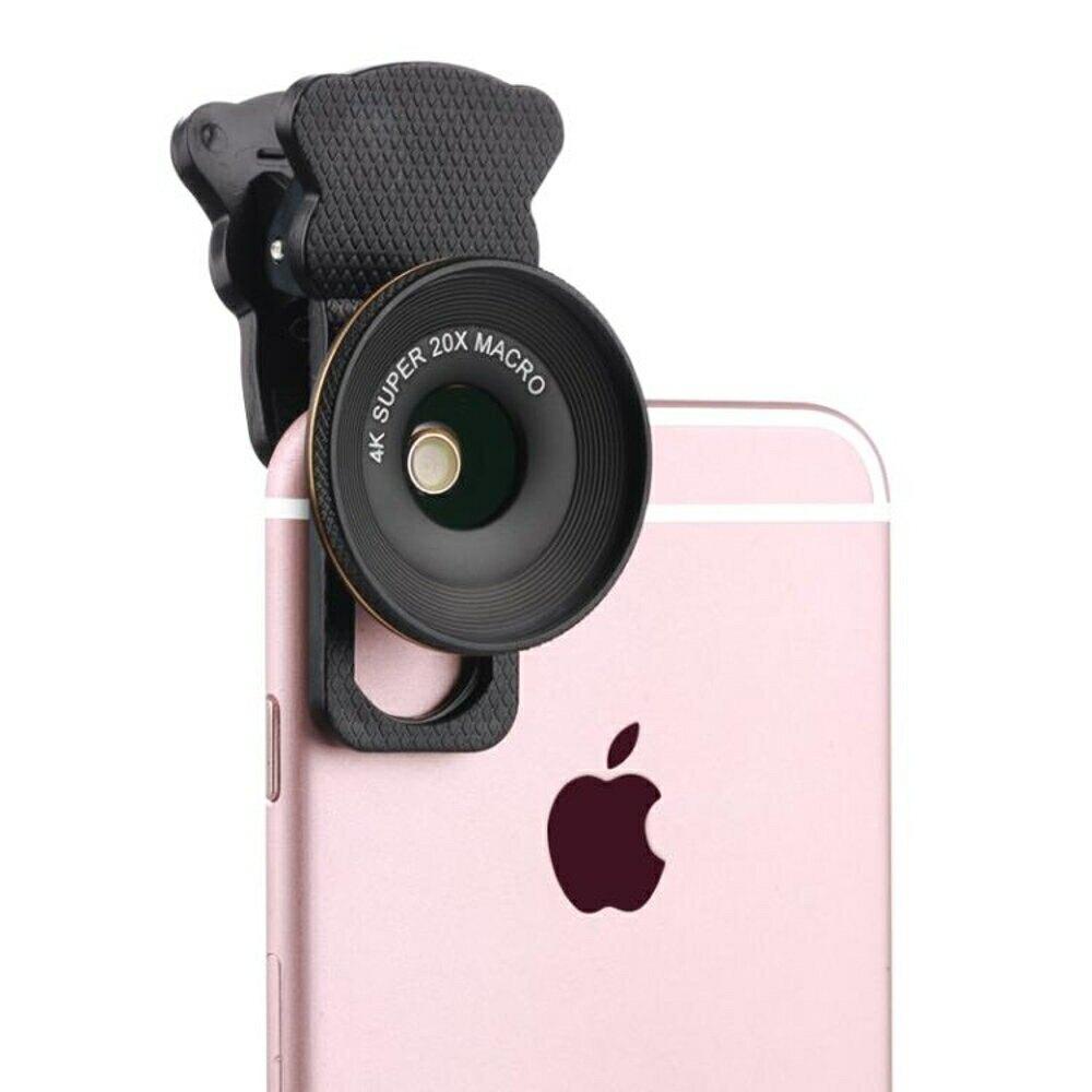 手機拍攝鏡頭 xihama手機20x微距鏡頭高清單反外置攝像頭通用植物珠寶微距拍攝
