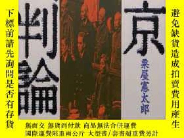 二手書博民逛書店東京裁判論罕見日文Y166881 松本一男 サイマル出版會 出版1989
