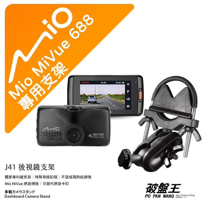Mio MiVue 688 後視鏡支架行車記錄器 專用支架 後視鏡支架 後視鏡扣環式支架 後視鏡固定支架 J41