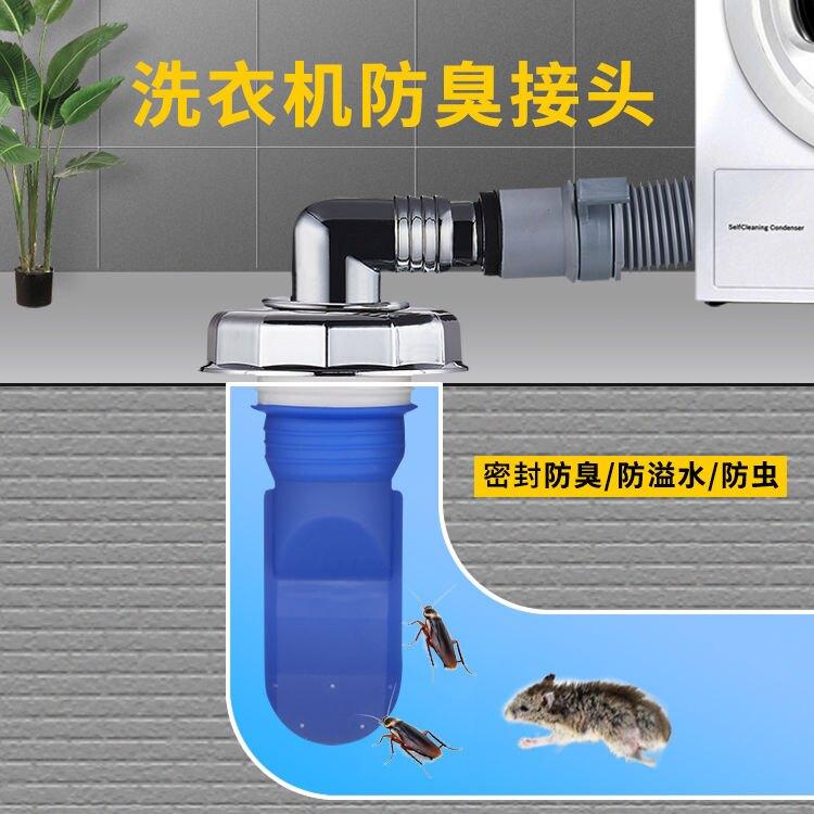 洗衣機地漏二合一防漏水排水管彎頭 90度 下水道接頭防反水溢水