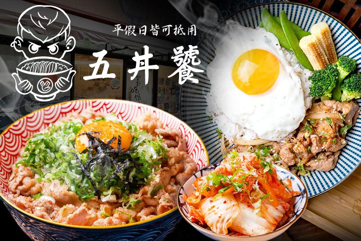 【台北】五丼饕 #GOMAJI吃喝玩樂券#電子票券#美食餐飲