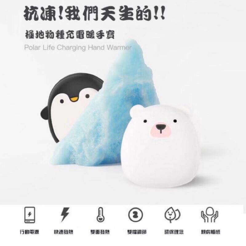 台灣現貨暖手寶 北極熊 企鵝 行動電源 電子暖暖包 充電寶 移动电源 發熱