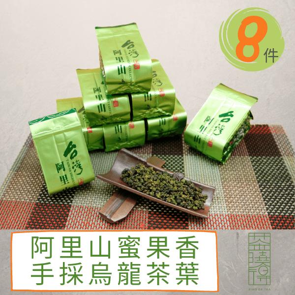 茶曉得阿里山蜜果香手採烏龍茶葉(150gx8件組-共二斤)